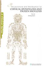 Acupuncture & Moxa for Cervical Spondylosis & Frozen Shoulder (PMPH)