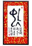 Chinese Astrology Greeting Card - Snake