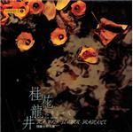 Tea with Flower Fragrance Music CD
